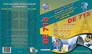 AL MUJTABA Dictionary DE 715- Electronic